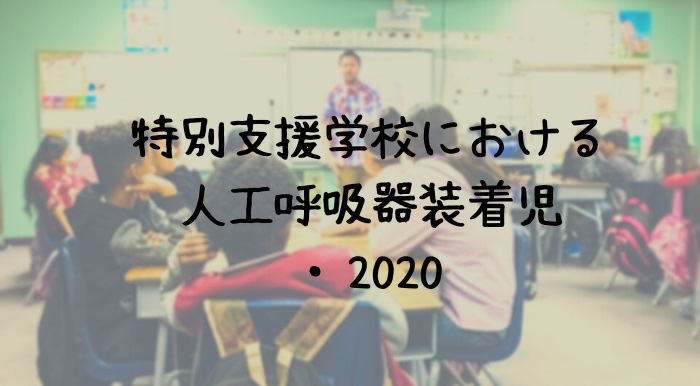 special-needs-school-for-children-with-ventilator-2020
