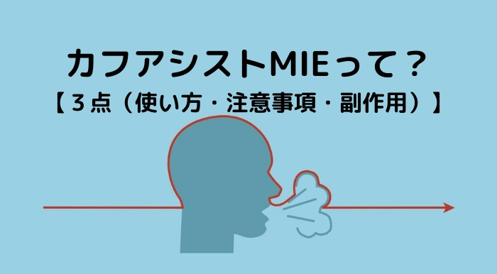 cough-assist-mie-howto-caution-side-effect